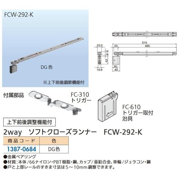 【リフォーム用品】 アトム アトム 2wayソフトクローズランナー DG色 FCW-292-K  上下前後調整付き DIY リフォーム