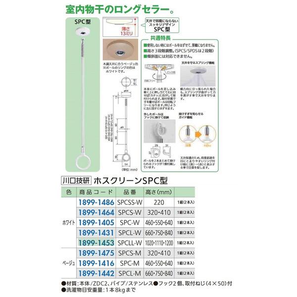 リフォーム商品 川口技研 ホスクリーン本体SPC型 SPCLL-W(2本1組) DIY リフォーム