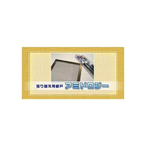 【網戸】 アミドロジー[お掃除超簡単]30m巻き DIY リフォーム
