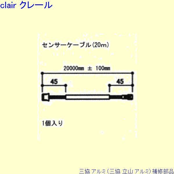 三協 アルミ 旧立山 アルミ 装飾窓 電気コード:電気コード(本体)[C8EW1065C] DIY リフォーム