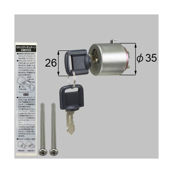 リクシル 部品 取替用セキュリティサムターン DF2Z08001 LIXIL トステム メンテナンス DIY リフォーム