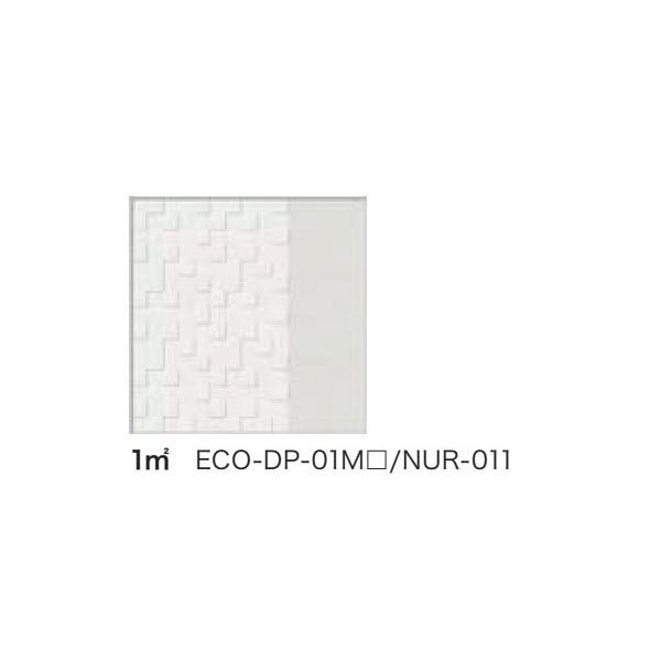 エコカラット・エコカラットプラス デザインパッケージ NATURAL Light ナチュラルライト 1m2 LIXIL リクシル タイル 空気洗浄力 DIY リフォーム