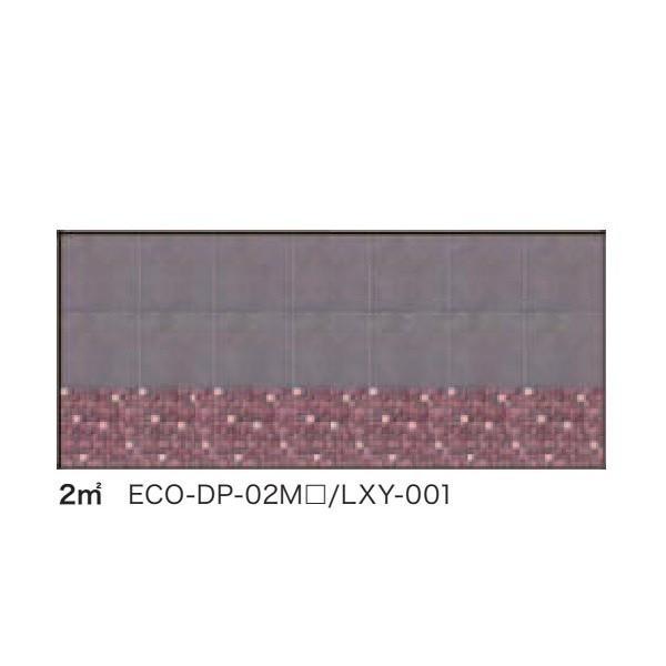 エコカラット・エコカラットプラス デザインパッケージ LUXURY ラグジュアリー 2m2 LIXIL リクシル タイル 空気洗浄力 DIY リフォーム