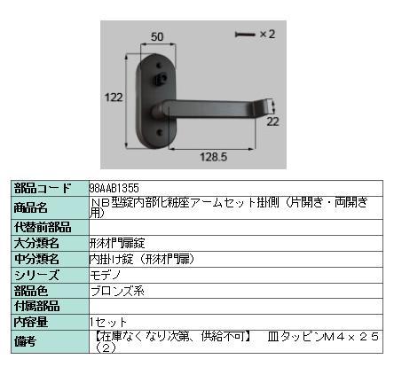 部品 98AAB1355 トステム リクシル NB型錠内部化粧座アームセット掛側 LIXIL メンテナンス