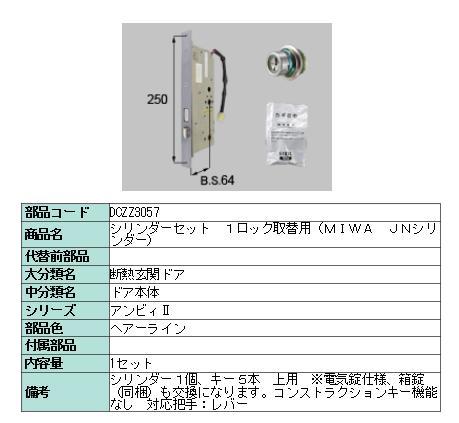 2021新作モデル リクシル 部品 交換用シリンダー ミワ JN 1ロック メイン 3057用 DCZZ3057 LIXIL トステム メンテナンス, スミヨシク 810a67d8