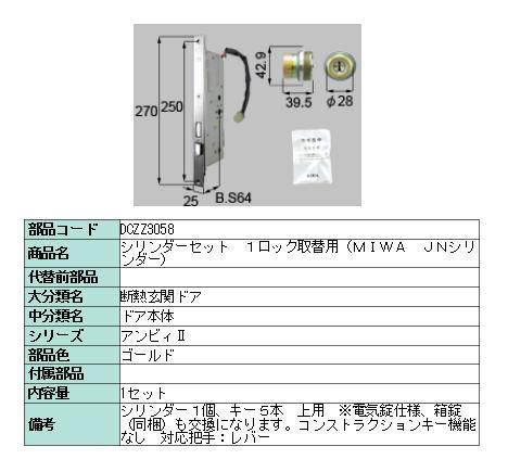 雑誌で紹介された リクシル 部品 交換用シリンダー ミワ JN 1ロック メイン 3058用 DCZZ3058 LIXIL トステム メンテナンス, ジパング 2b3e27f4