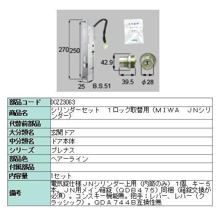 リクシル 部品 交換用シリンダー ミワ JN 1ロック LIXIL 全国一律送料無料 DCZZ3063 トステム 3063用 メイン 贈呈 メンテナンス