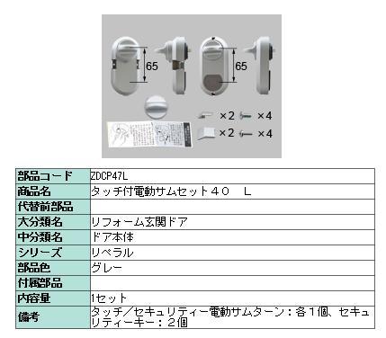 タッチ付き電動サムターンセット ZDCP47L グレー LIXIL リクシル TOSTEM トステム DIY リフォーム