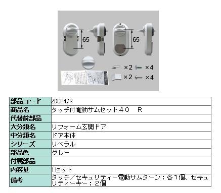 タッチ付き電動サムターンセット ZDCP47R グレー LIXIL リクシル TOSTEM トステム DIY リフォーム