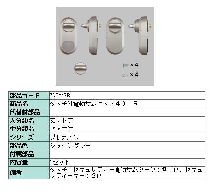 タッチ付き電動サムターンセット ZDCY47R シャイングレー LIXIL リクシル TOSTEM トステム DIY リフォーム