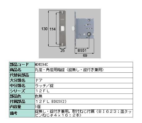 丸座 角座用箱錠 錠なし 錠付き兼用 MDW294C 倉庫 チープ 1個入り リクシル トステム 補修部品 TOSTEM LIXIL
