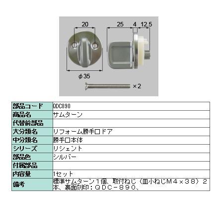 サムターン QDC890 勝手口ドア用 製品色:シルバー 1個 TOSTEM 再入荷 予約販売 リクシル トステム LIXIL お得