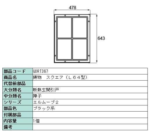 リクシル 部品 玄関ドアDA 鋳物 スクエア 本体V42型用 QDRT367 LIXIL トステム メンテナンス