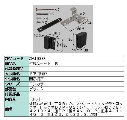 ロンカラーガラスドア 網戸用部品セット ZDAT166ER ZDAT166EL ブラック LIXIL リクシル TOSTEM トステム ※網戸用部品セットのみとなります DIY リフォーム