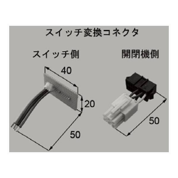 LIXIL リクシル 新日軽 シャッター メンテナンス専用部品 SN開閉機 メンテナンス用 変換コネクタ A8EW1262E 部品 DIY リフォーム