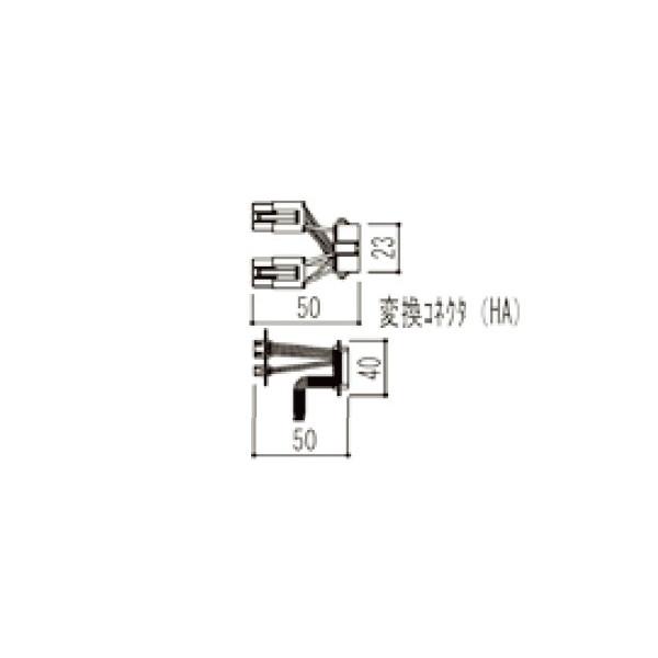 LIXIL リクシル 新日軽 シャッター メンテナンス専用部品 SN開閉機 メンテナンス用 HA用変換コネクタ A8EW1262F 部品 DIY リフォーム