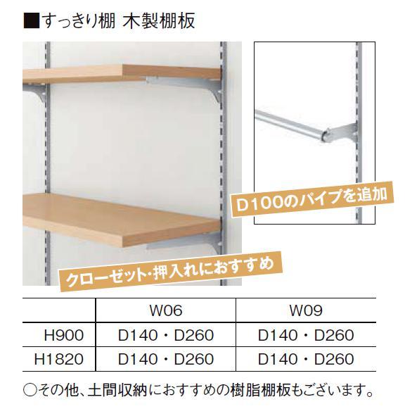 すっきり棚 背面プラン W21プラン 棚11枚パイプ付き 木製棚板 W:2,110mm × H:1,820mm × D:260mm LIXIL リクシル TOSTEM トステム