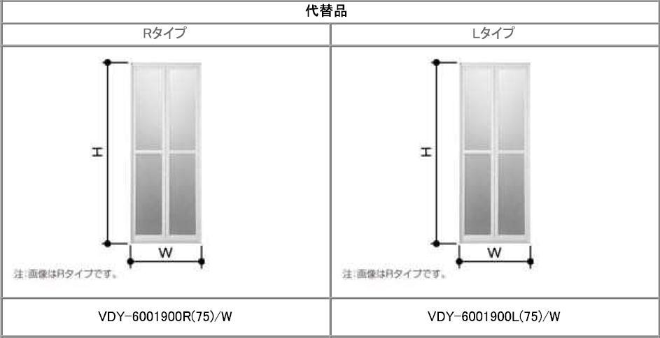 お見積もり商品 181219 浴室ドア VDY-6001900R(75)/W VDY-6001900L(75)/W LIXIL リクシル