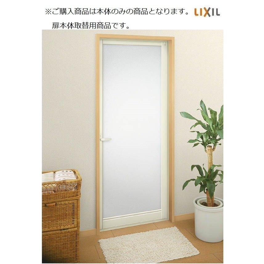 浴室ドア WD-2型 デザイン無し樹脂パネル 本体扉のみ商品となります。 呼称0720 W:750mm×H:2,000mm LIXIL リクシル TOSTEM トステム
