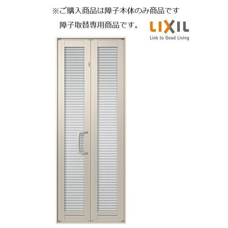 浴室中折ドア WF-1型 デザイン入り樹脂パネル 本体のみ商品 障子取替用 呼称0718 W:750mm×H:1,818mm LIXIL リクシル TOSTEM トステム