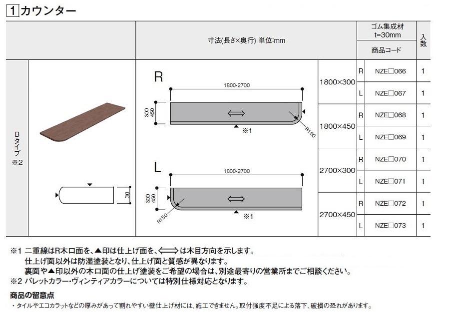 集成カウンター カウンター Bタイプ パレットカラー / ヴィンティアカラー W:2,700 × D:300mm 1枚入 造作材 LIXIL リクシル TOSTEM トステム