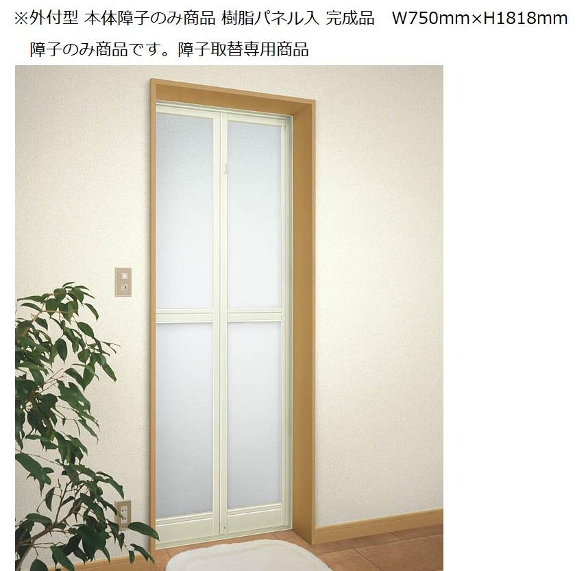 浴室中折ドア SF型 外付型 本体障子のみ 樹脂パネル入 完成品 0718用 Dw:732mm × Dh:1,822mm LIXIL リクシル TOSTEM トステム