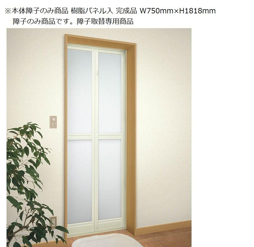 浴室中折ドア SF型 内付型 本体障子のみ 樹脂パネル入 完成品 0718用 Dw:727mm × Dh:1,802mm LIXIL リクシル TOSTEM トステム DIY リフォーム