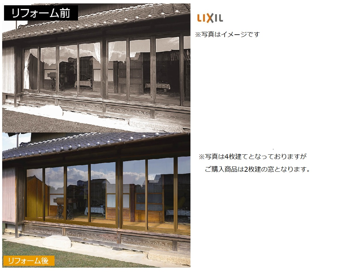 内付型 RS2 2枚建 単板ガラス 規格品 呼称 5759 W 1790mm × H 1720mm LIXIL トステム 窓サッシ 引き違い窓 単体サッシ DIY リフォーム