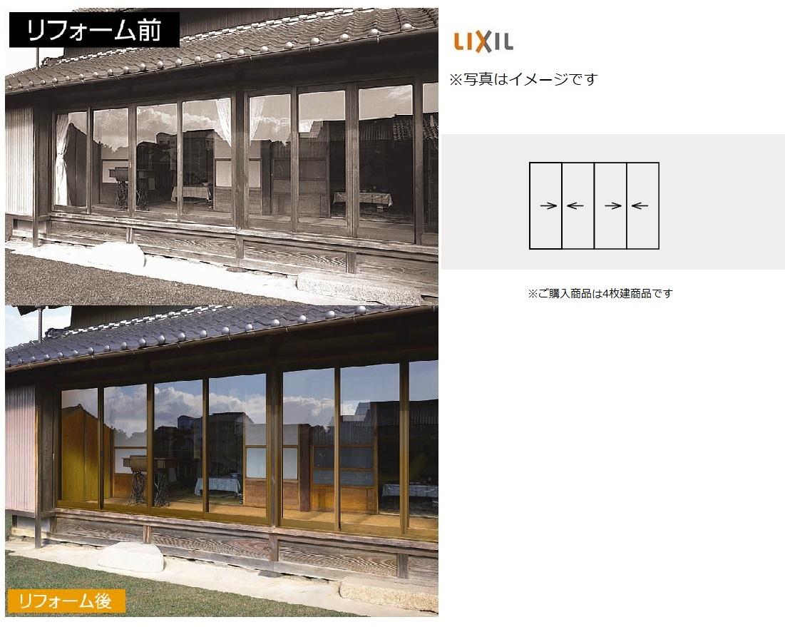 内付型 RS2 4枚建 単板ガラス 規格品 呼称 4090-4 W 2604mm × H 1210mm LIXIL トステム 窓サッシ 引き違い窓 単体サッシ DIY リフォーム