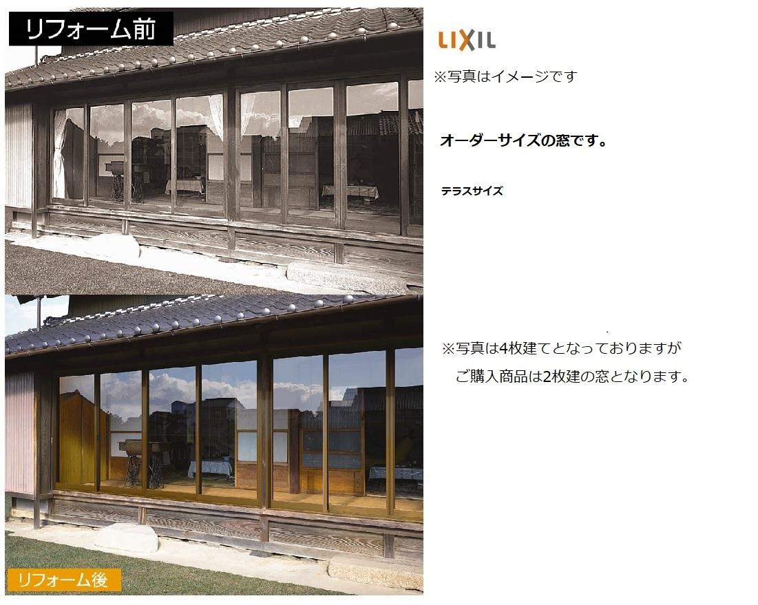 内付型 RS2 テラス 2枚建 単板ガラス オーダーサイズ W 1501-1700m × H 1571-1800mm LIXIL トステム 窓サッシ 引き違い窓 木製窓取替サッシ DIY リフォーム