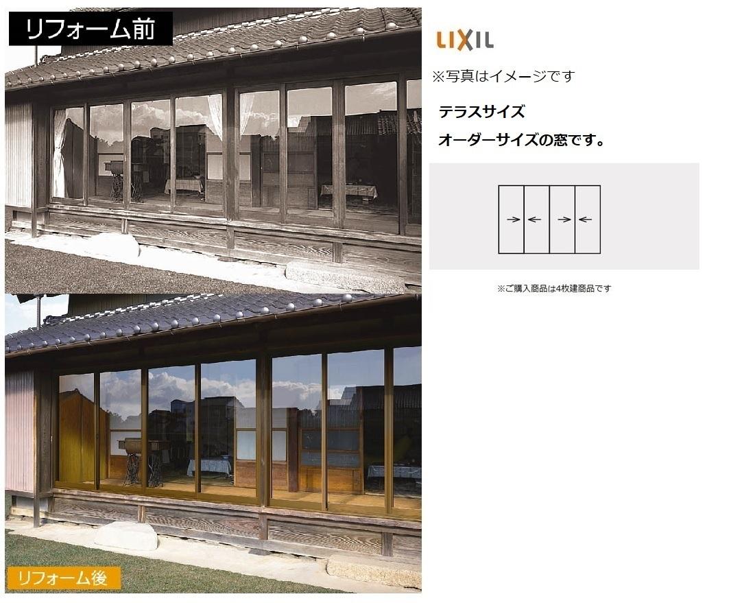 内付型 RS2 テラス 4枚建 単板ガラス オーダーサイズ W 2101-2500m × H 1571-1800mm LIXIL トステム 窓サッシ 引き違い窓 木製窓取替サッシ DIY リフォーム