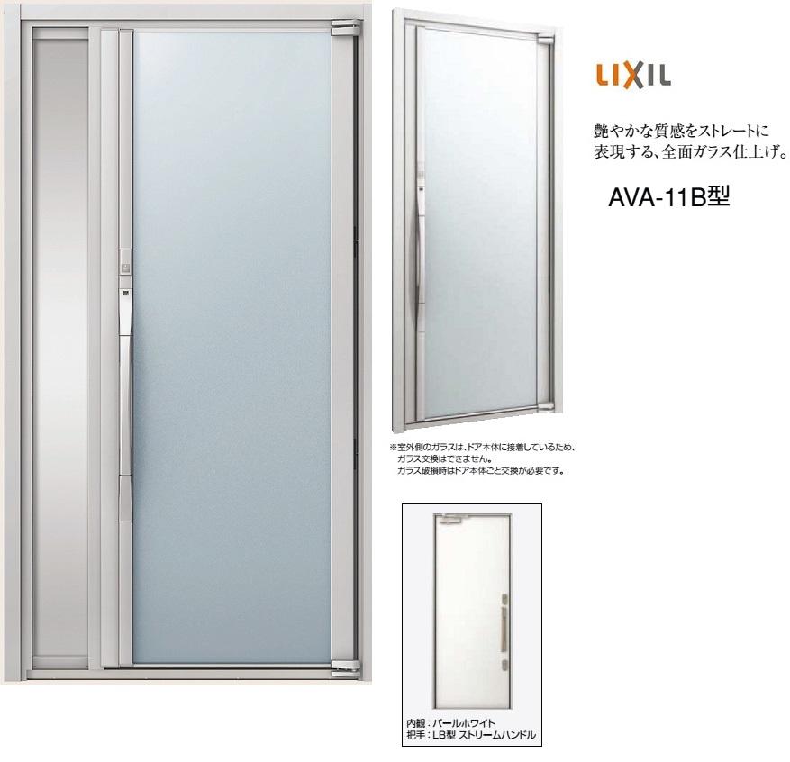 リクシル 高級玄関ドア AVANTOS アヴァントス M-STYLE AVA-11B型 片袖 ドア W1240mm×H2330mm LIXIL玄関 ドア 引戸 高級ドア DIY リフォーム