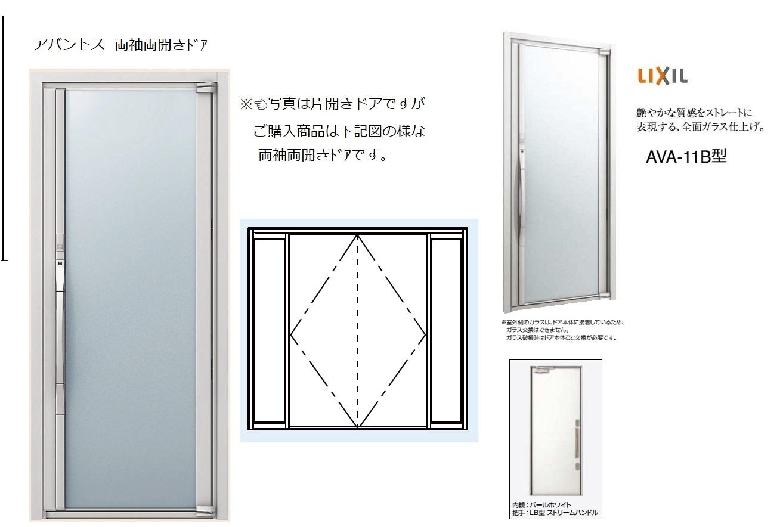 リクシル 高級玄関ドア AVANTOS アヴァントス M-STYLE AVA-11B型 両袖両開き ドア W2604mm×H2330mm LIXIL玄関 ドア 引戸 高級ドア DIY リフォーム