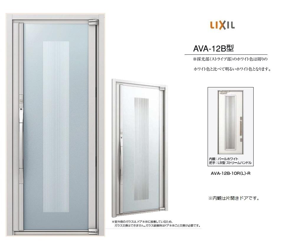 リクシル 高級玄関ドア AVANTOS アヴァントス M-STYLE AVA-12B型 片開き ドア W960mm×H2330mm LIXIL玄関 ドア 引戸 高級ドア DIY リフォーム
