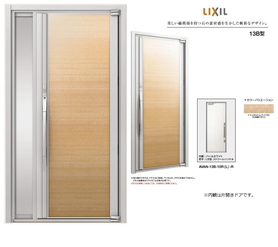 リクシル 高級玄関ドア AVANTOS アヴァントス M-STYLE AVA-13B型 片袖 ドア W1240mm×H2330mm LIXIL玄関 ドア 引戸 高級ドア