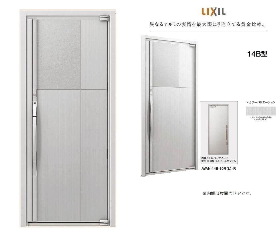 リクシル 高級玄関ドア AVANTOS アヴァントス M-STYLE AVA-14B型 片開き ドア W960mm×H2330mm LIXIL玄関 ドア 引戸 高級ドア DIY リフォーム