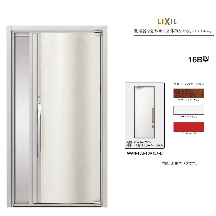 リクシル 高級玄関ドア AVANTOS アヴァントス M-STYLE AVA-16B型 片袖 ドア W1240mm×H2330mm LIXIL玄関 ドア 引戸 高級ドア DIY リフォーム