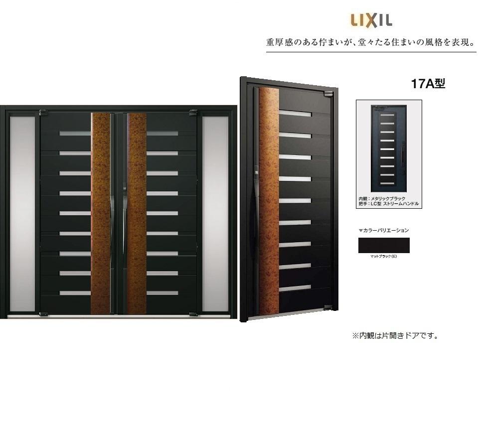 リクシル 高級玄関ドア AVANTOS アヴァントス M-STYLE AVA-17A型 両袖両開き ドア W2604mm×H2330mm LIXIL玄関 ドア 引戸 高級ドア DIY リフォーム