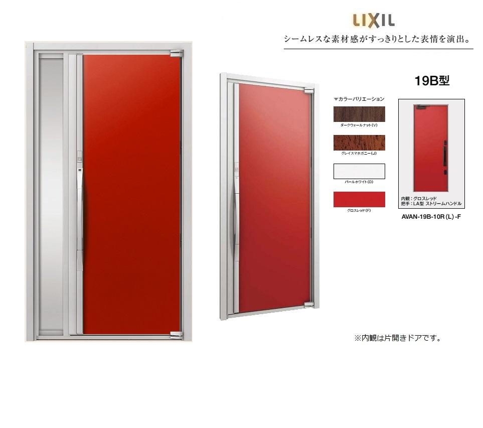 リクシル 高級玄関ドア AVANTOS アヴァントス M-STYLE AVA-19B型 片袖 ドア W1240mm×H2330mm LIXIL玄関 ドア 引戸 高級ドア DIY リフォーム