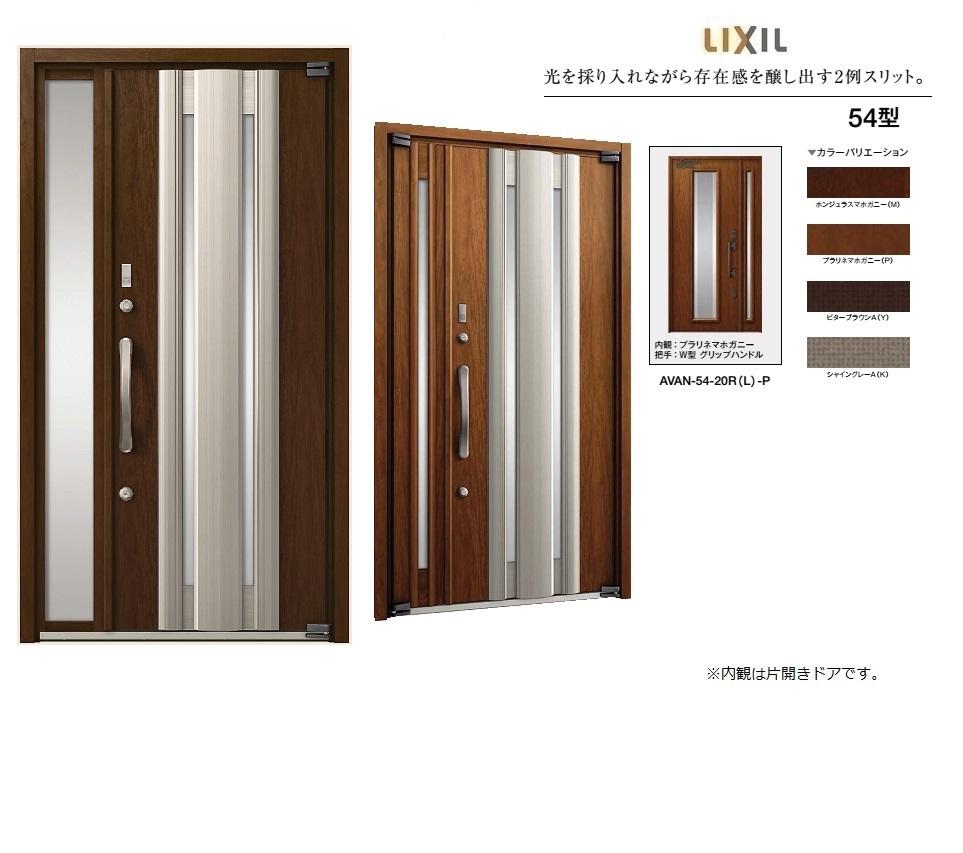 リクシル 高級玄関ドア AVANTOS アヴァントス C-STYLE AVA-54型 片袖 ドア W1240mm×H2330mm LIXIL玄関 ドア 引戸 高級ドア DIY リフォーム