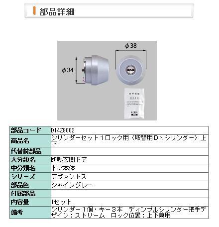 メンテナンス リクシル 部品 交換用シリンダーセット DNキー1ロック トステム LIXIL d14z8002