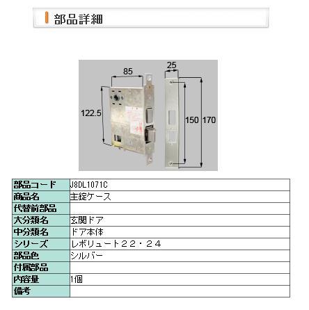 部品 j8dl1071c メンテナンス トステム 主錠用ケース LIXIL リクシル