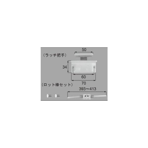 リクシル 窓・サッシ用部品 錠 出窓 その他:上下ラッチ FNMS102 LIXIL トステム メンテナンス DIY リフォーム