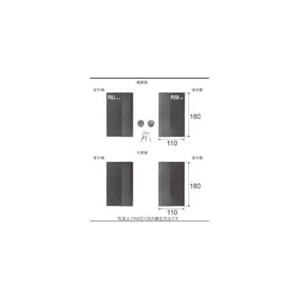 リクシル ドア・引戸用部品 錠 玄関・店舗・勝手口・テラスドア 把手:押板ハンドル FNMZ136 LIXIL トステム メンテナンス DIY リフォーム