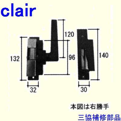 三協 アルミ 旧立山 アルミ雨戸 錠:錠(たてかまち)[3K1808] DIY リフォーム