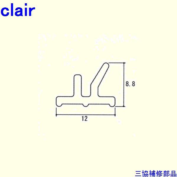 三協 アルミ 旧立山 アルミ引違い窓 レール:レール(ガイドレール)[WB2250] DIY リフォーム