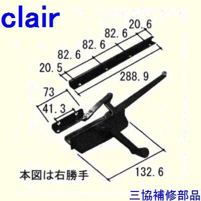三協 アルミ 旧立山 アルミ装飾窓 オペーレーター装置:オペレーター装置(下枠)本体[WB0709] DIY リフォーム