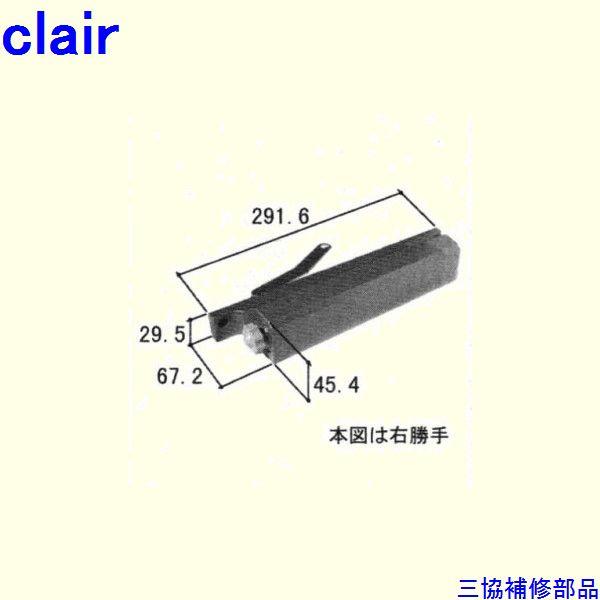 三協 アルミ 旧立山 アルミ装飾窓 ガラスホルダー・駆動装置:駆動装置(たて枠)[WB0904] DIY リフォーム