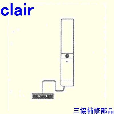 三協 アルミ 旧立山 アルミ装飾窓 スライダー・センサー:センサー[WB4438] DIY リフォーム