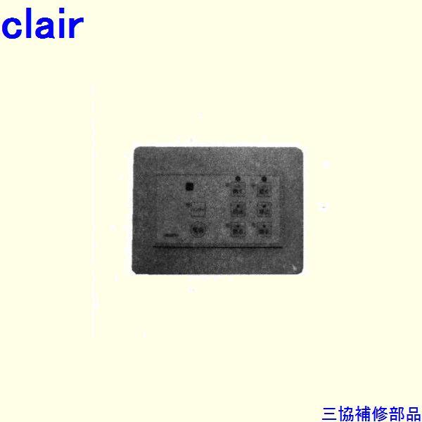 三協 アルミ 旧立山 アルミ装飾窓 障子ストッパー・シリンダー・スイッチ:スイッチ スターフル2(~94.9.5)+ロールスクリーン併用[WB6107-05] DIY リフォーム